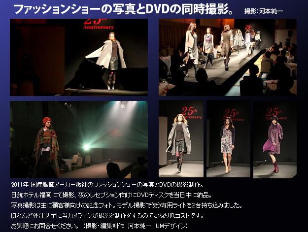 ファッションショーの写真とDVDを同時に撮影制作 日航ホテル福岡