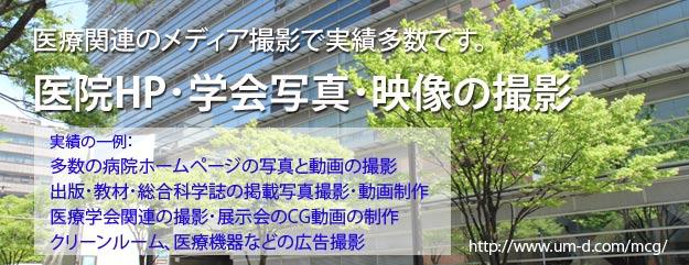 福岡の病院HPの撮影