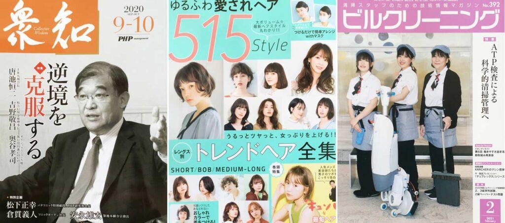 ファッション誌撮影 2021magazine
